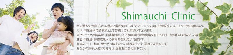 shimauchi-bana800.jpg